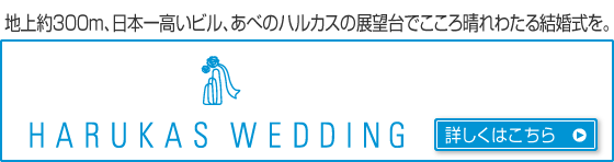 HARUKAS WEDDING