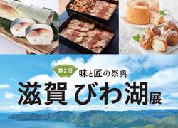第2回 滋賀びわ湖展[11月18日(水)→24日(火)]