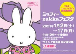 ミッフィーzakkaフェスタ[1月2日(土)→17日(日)]
