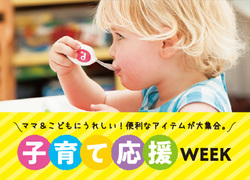 子育て応援WEEK[4月14日(水)→20日(火)]